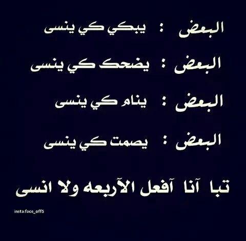 الاربعة و ما انسى Wisdom Quotes Funny Arabic Quotes Quotes