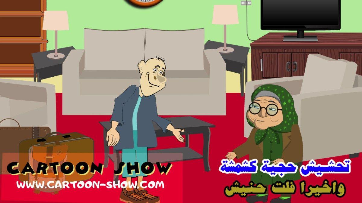 تحشيش حنيش يريد يهاجر والسبب اضحك تحشيش حجية كشمشة افلام كارتون عراقي Cartoon Show Cartoon Tutorial Cartoon Shows Cartoon