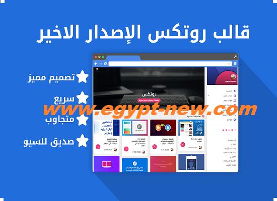 غاوي اخبار قـالب بلـوجر Rotkx التقنـى 2019 Egypt News Egypt