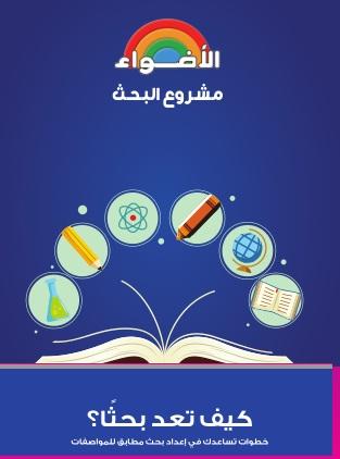 خطوات بسيطة تساعدك في إعداد بحث مطابق للمواصفات للصفوف من الثالث الأبتدائي وحتى الثالث الأعدادي Edmodo School Words