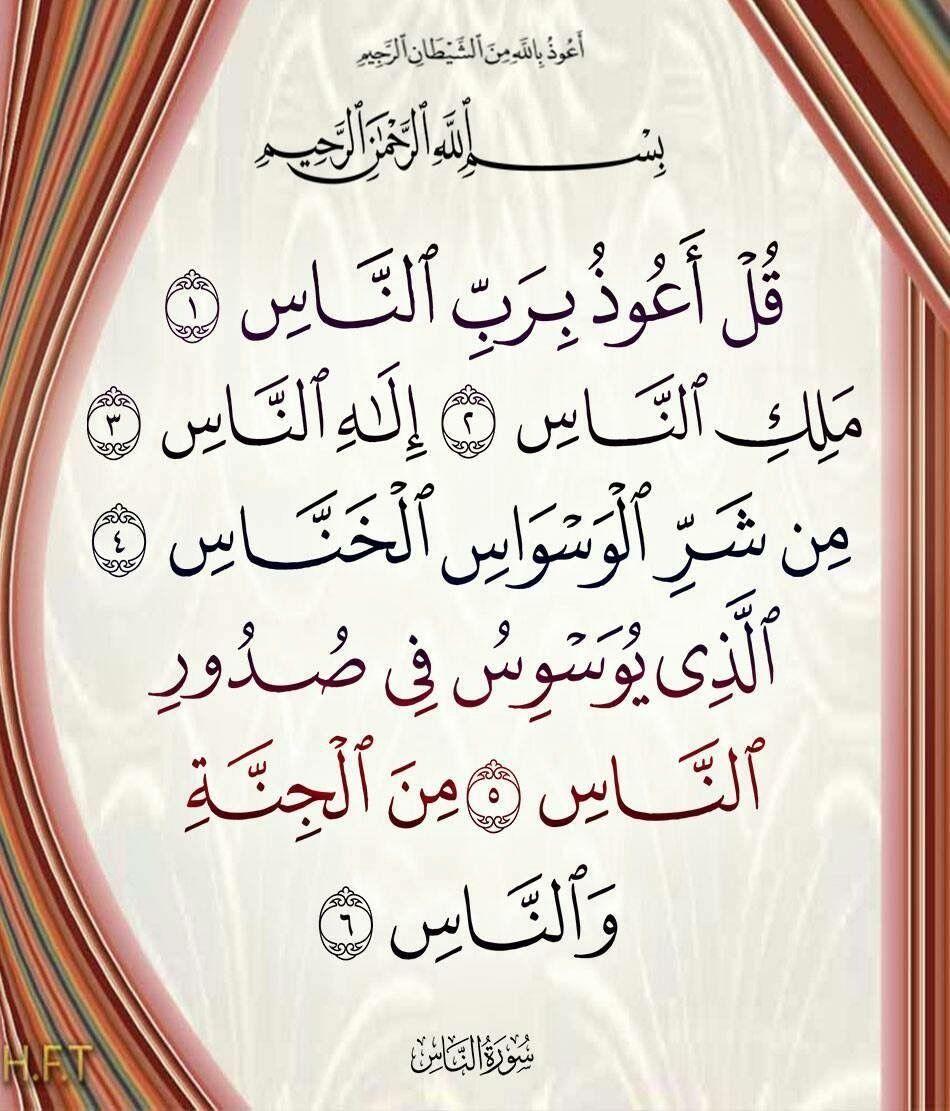 سورة الناس Arabic Calligraphy Calligraphy Allah