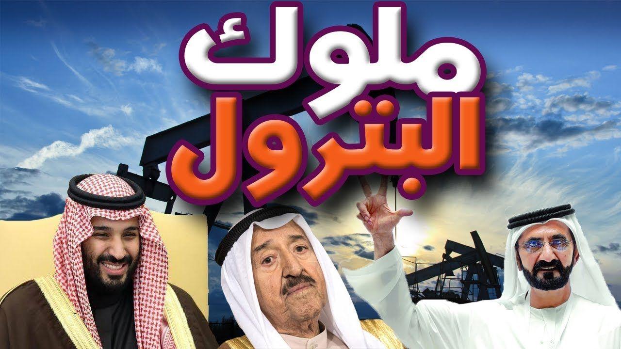 أغني 10 دول بالنفط في العالم لـعام 2018 الدول العربية الخليجية في الصدارة Company Logo Met Museum Tech Company Logos