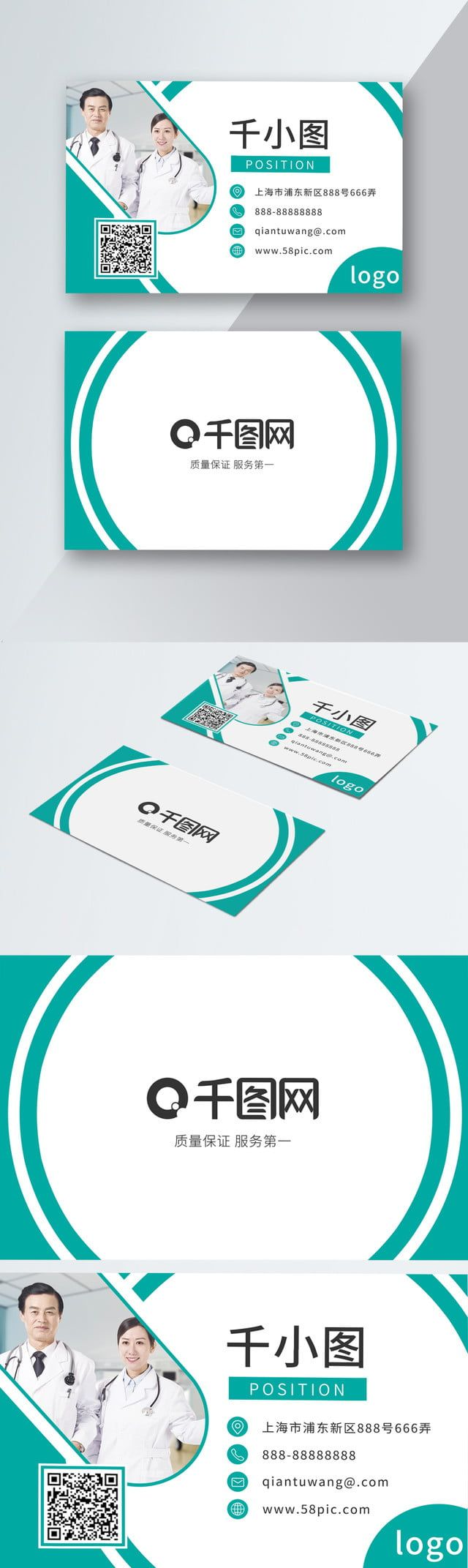 Hospital Business Card Clinic Business Card Vector Material Hospital Business Card Clinic Business Card Template Download Vector Business Card Business Card Templates Download Photography Business Cards Template
