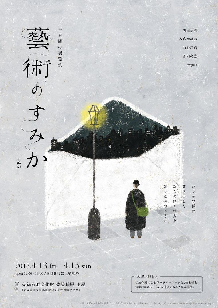 novosti graphic design posters graphic poster japanese graphic design