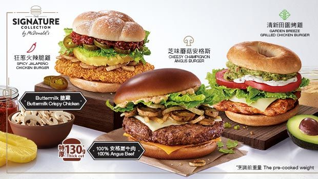 Mcdonald S Hong Kong The Signature Collection Food Food Ads Food Poster