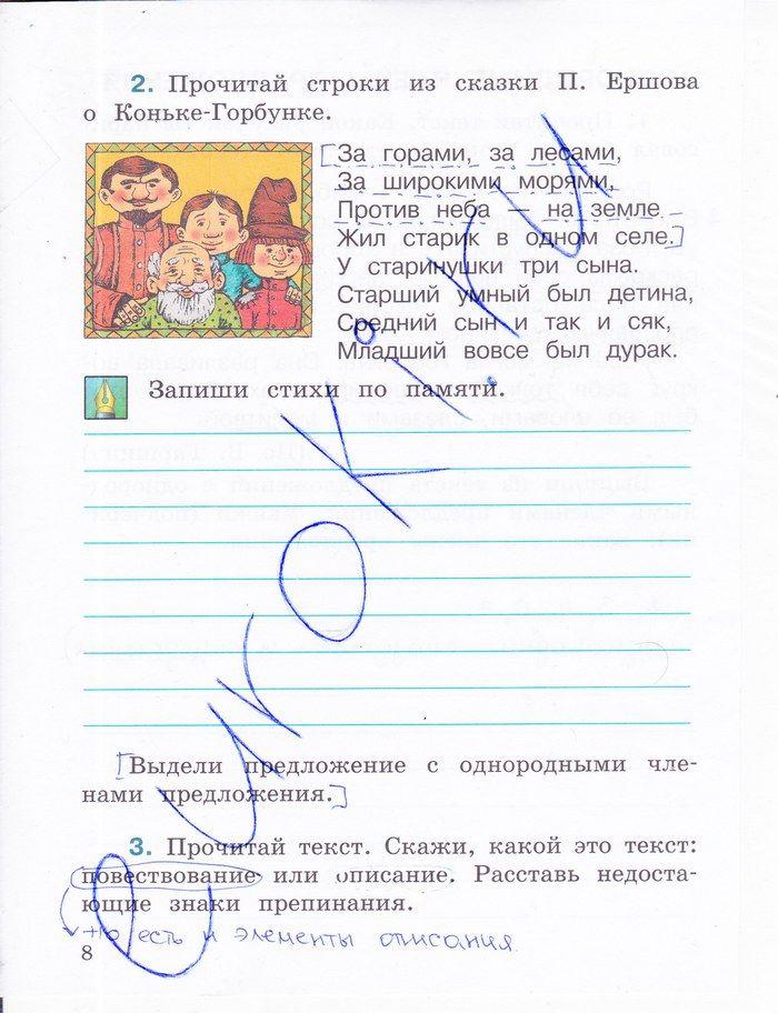 Домашняя работа по русскому языку 4 класс олейник