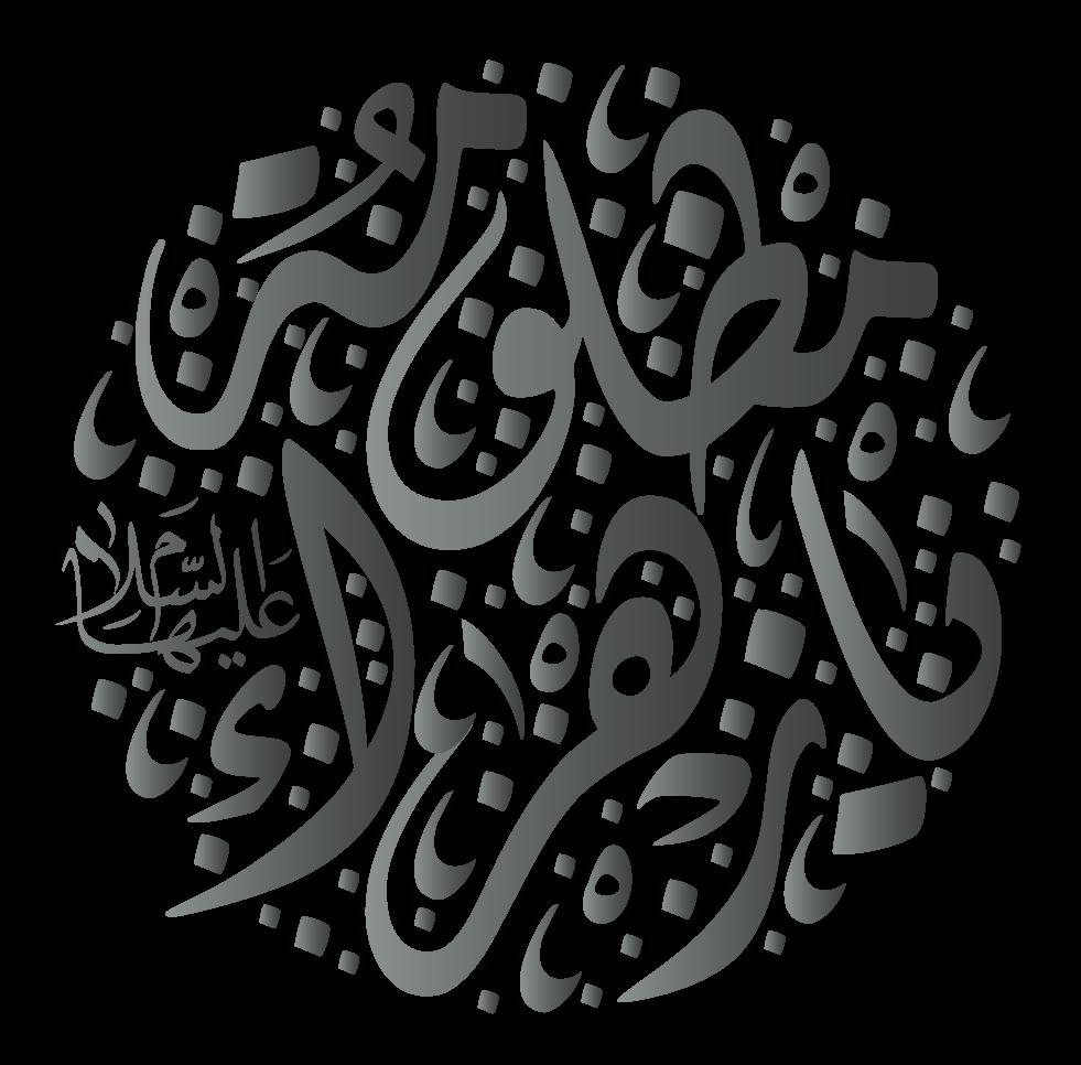 مخطوطات مظلومة يا زهراء مفرغة Png للتصميم بجودة عالية Blog Posts Blog Quotations