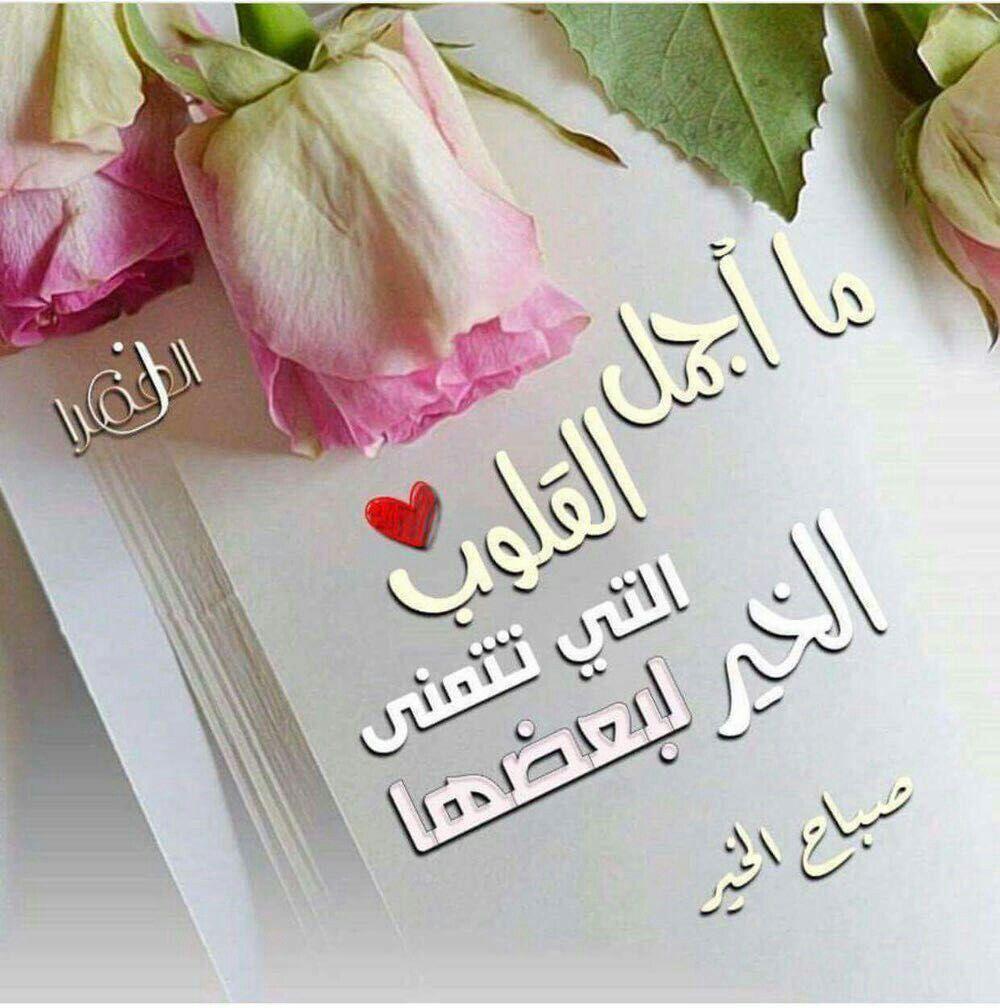 Pin By Walid On صباح الخير Morning Love Beautiful Morning Good Morning