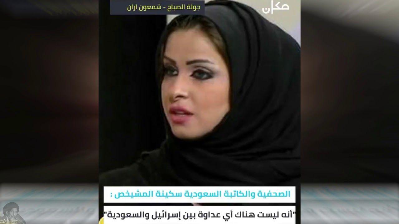 المطبعة السعودية الصحفية سكينة المشيخص