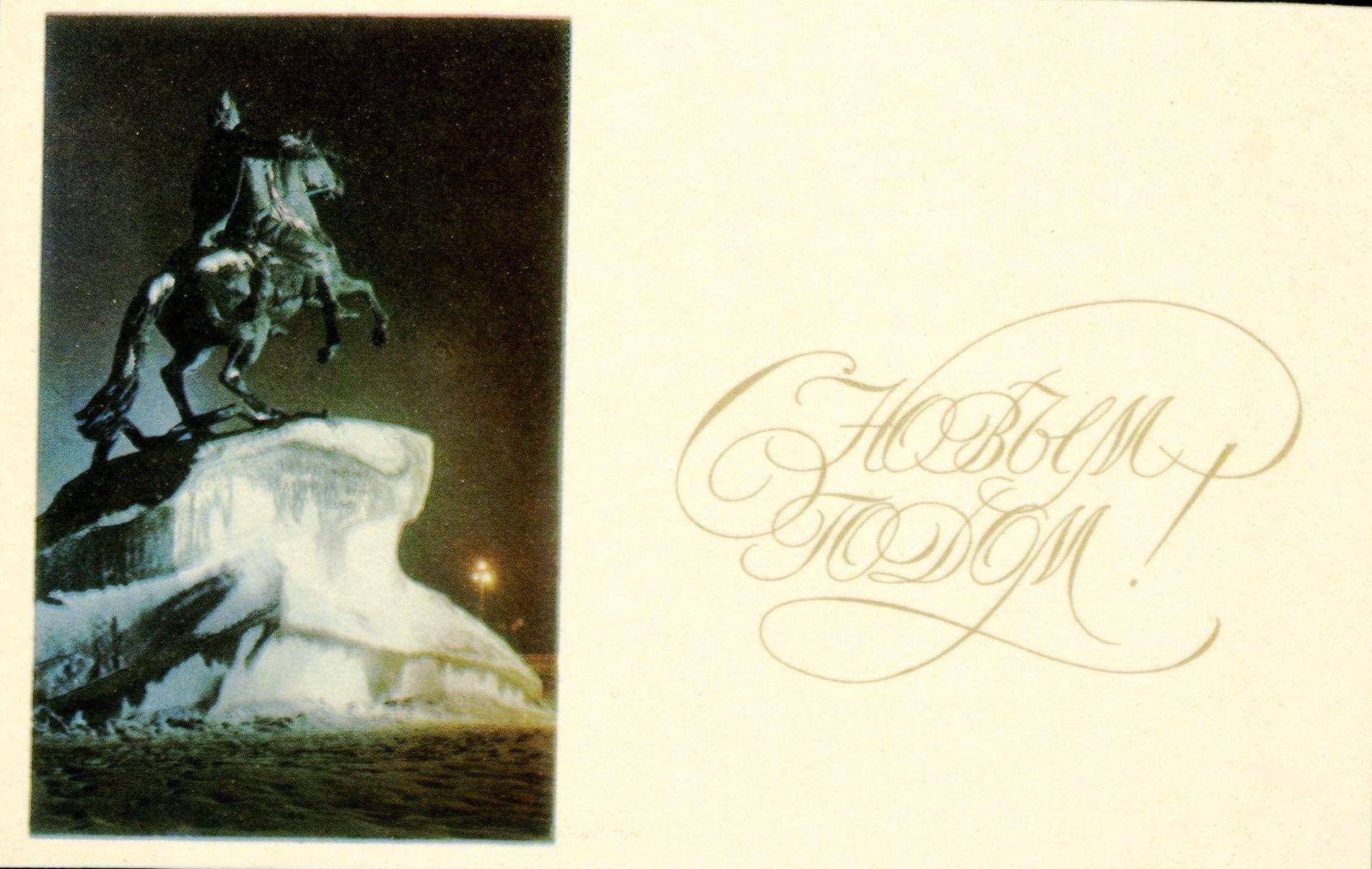 японские открытки советский художник 1968 действиями нарушает