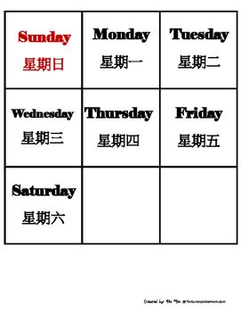 Calendar Time Days Of The Week In English Chinese Calendar