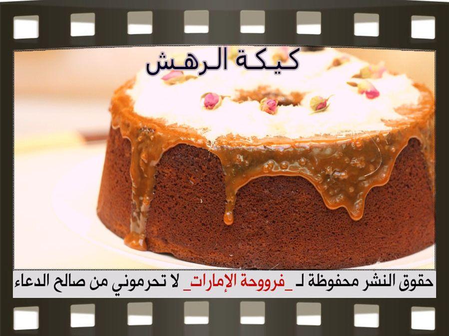 كيكة الرهش بالخطوات المصورة Yummy Cakes Cake Pastry