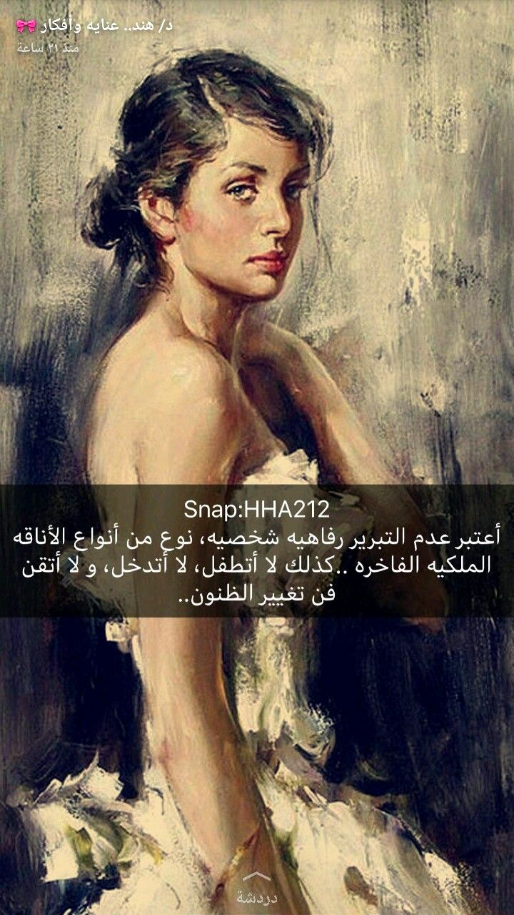 Pin By Alaa Manssor On مقتطفات اعجبتني Social Quotes Short Quotes Love Marriage Life