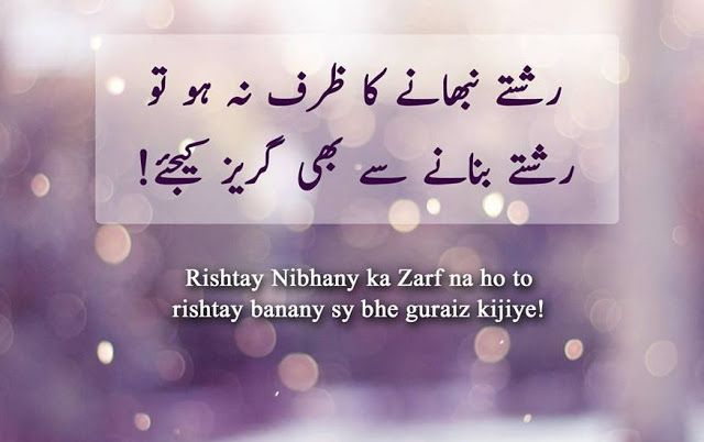 urdu quotes about family people and relationship urdu quotes
