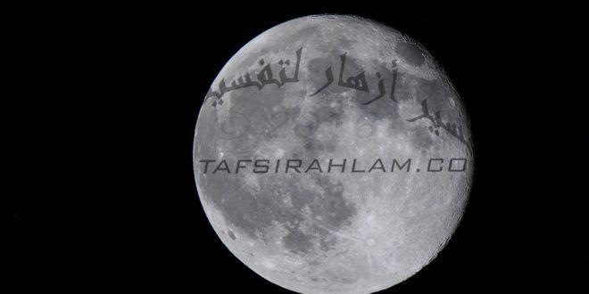 تفسير القمر في المنام Celestial Celestial Bodies Moon