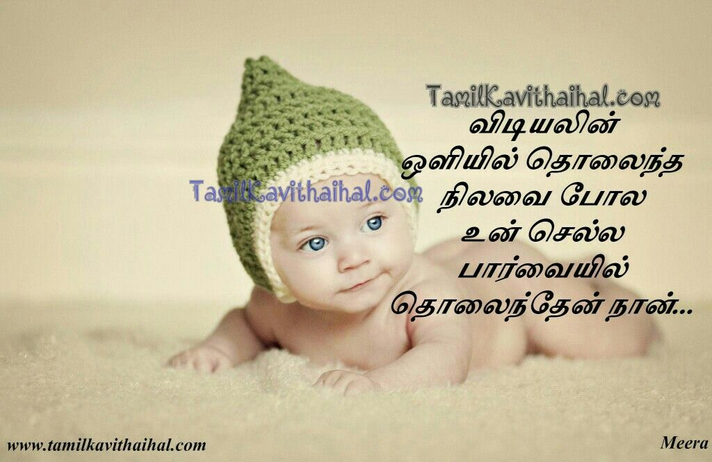 Latest tamil kavithaigal quotes poems about amma appa