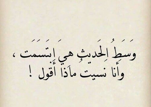 ابتسامتها Simple Love Quotes Spirit Quotes Romantic Words