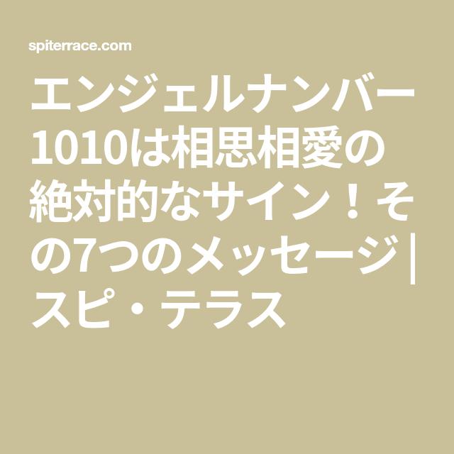 1010 エンジェル ナンバー
