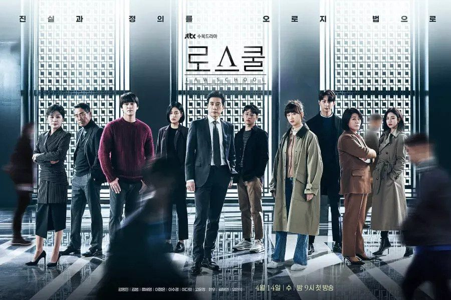"Upcoming JTBC Legal Drama ""Law School"" Unveils The Characters' Cool Charisma In Main Poster"