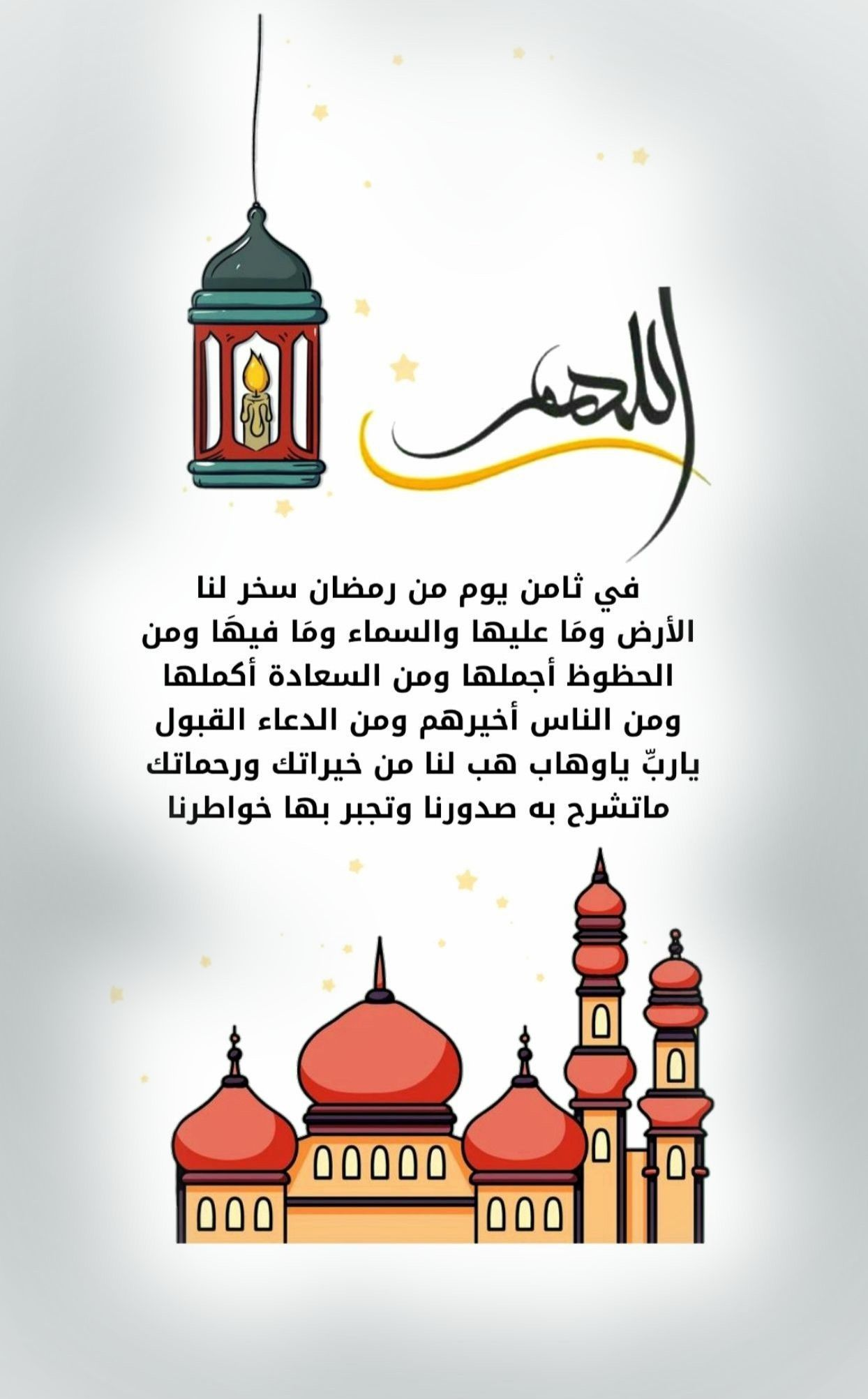Pin By صورة و كلمة On رمضان كريم Ramadan Kareem Ramadan Ramadan Kareem Ramadan Mubarak