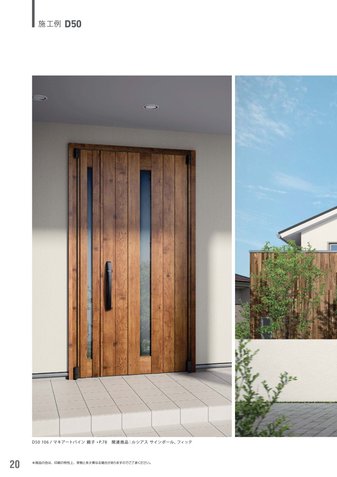 高断熱玄関ドア イノベスト Innobest D70 D50 商品カタログ カタログビュー 玄関ドア 玄関 ドア
