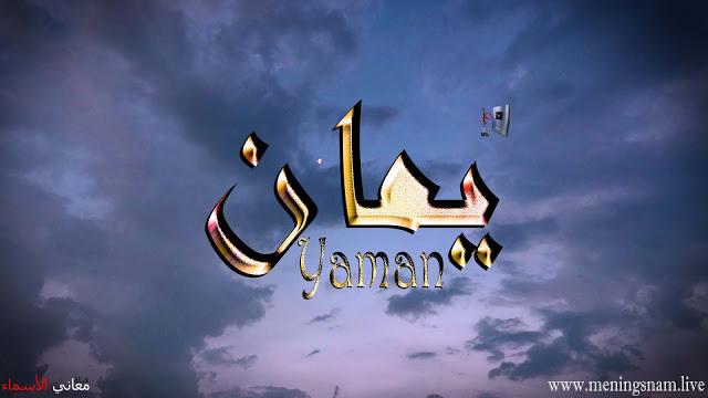 معنى اسم يمان وصفات حاملة هذا الاسم Yaman In 2021