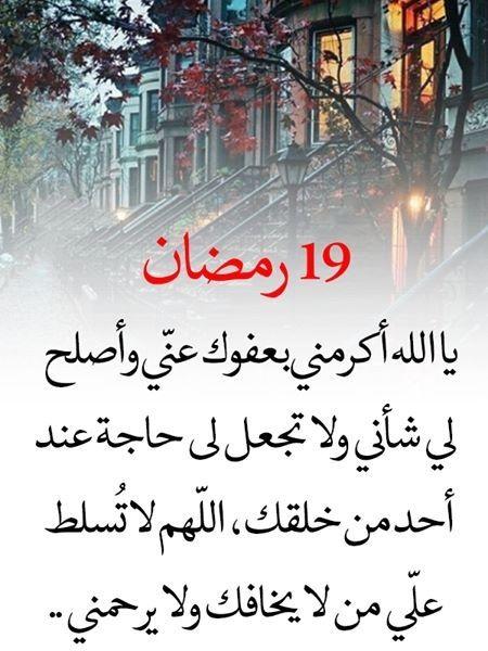 Pin By بنت محمد On رمضان Ramadan Arabic Calligraphy