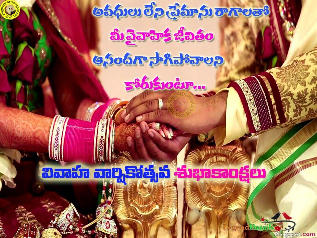 Best telugu marriage anniversary greetings wedding wishes sms best telugu marriage anniversary greetings wedding wishes sms legendary quotes telugu quotes english kristyandbryce Gallery