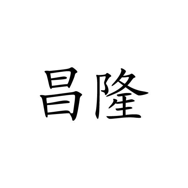 Chinese Symbol For Prosperity Chinese Character Writing Letter