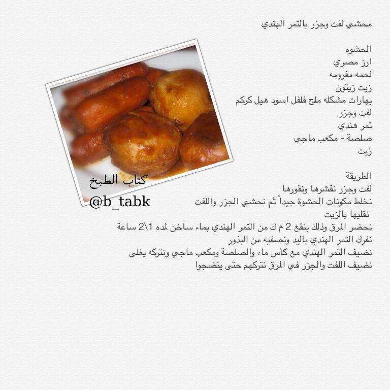محشي لفت وجزر بالتمر الهندي Arabic Food Food Recipes