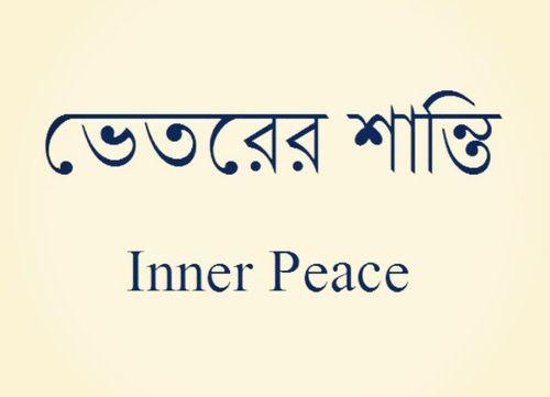 Bengali Bhetorer Shanti Inner Peace If I Ever Get A Tatoo Buddhism Tattoo Buddhist Tattoo Peace Tattoos