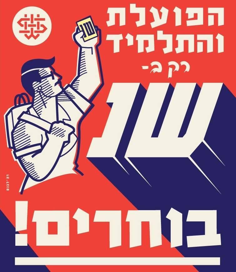 Shenkar school elections Poster design