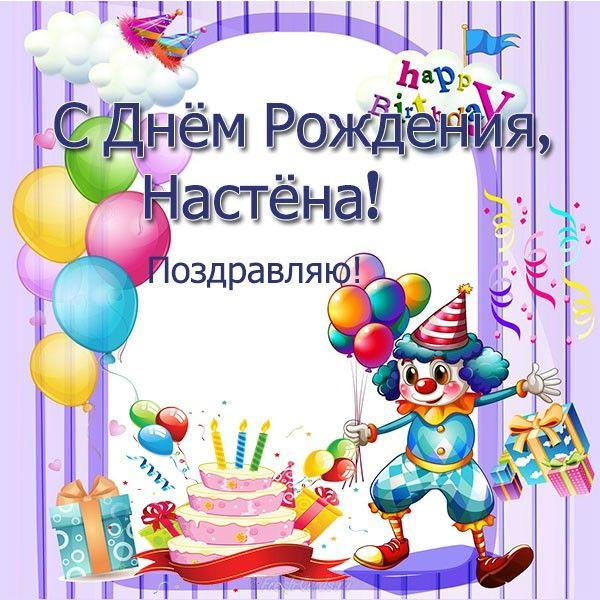 Картинки и открытки с поздравлениями анастасия днем рождения