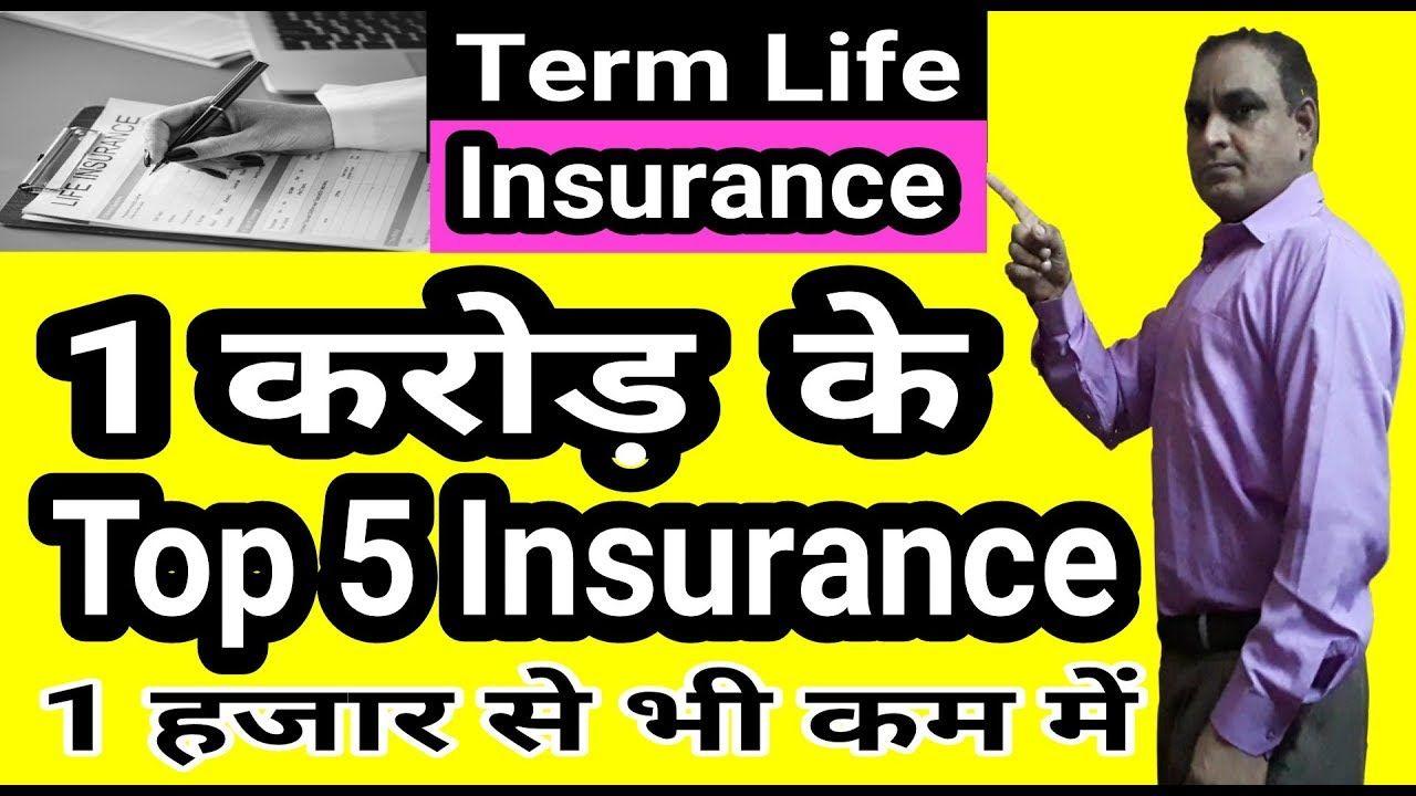 Top 5 Term Life Insurance 1 कर ड क 5 ब म Premium