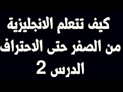 كيف تتعلم اللغة الانجليزية من الصفر حتى الاحتراف 01 Youtube Alasadi English Lessons Lesson Arabic Calligraphy