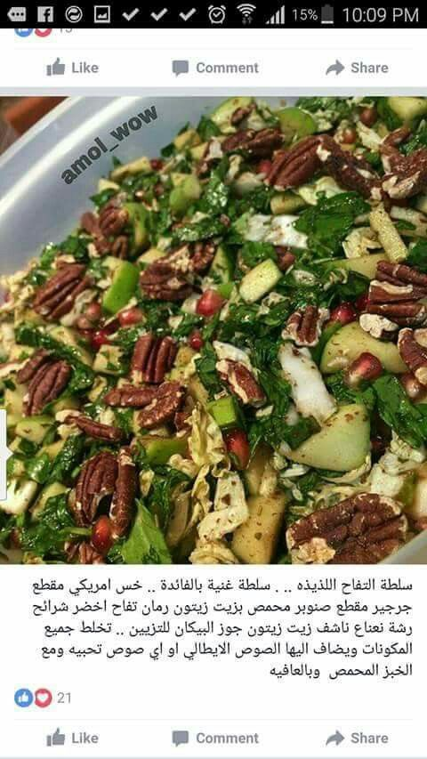 Pin By Najah Sabri On وصفات من الأكل العربي Arabic Food Healthy Recipes