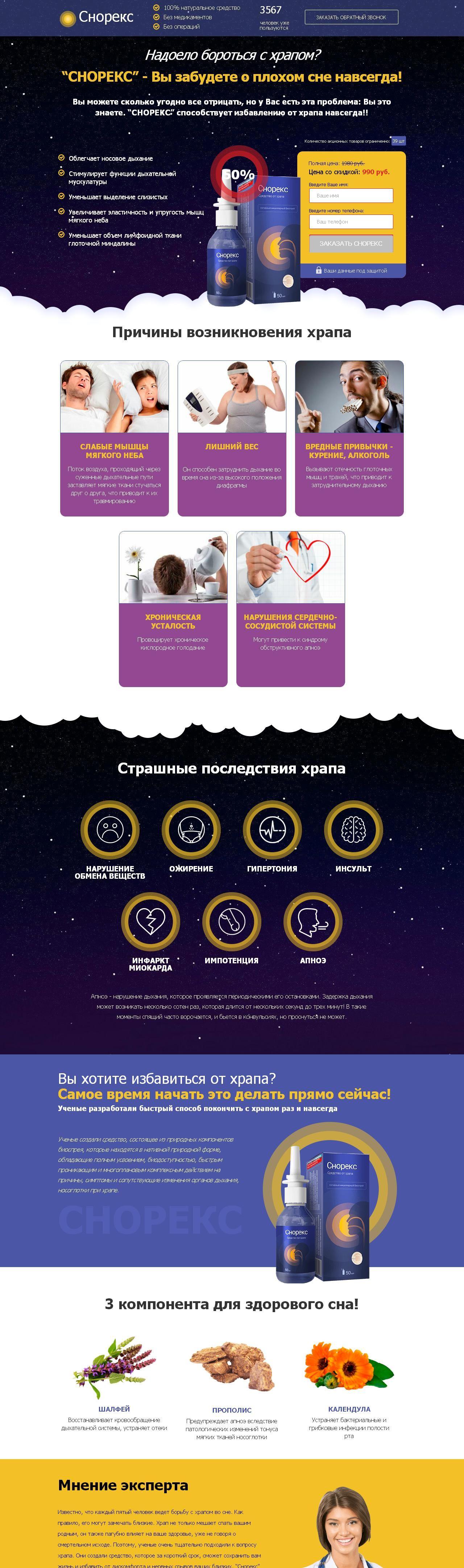 нейросистема 7 для похудения отзывы врачей дц 5