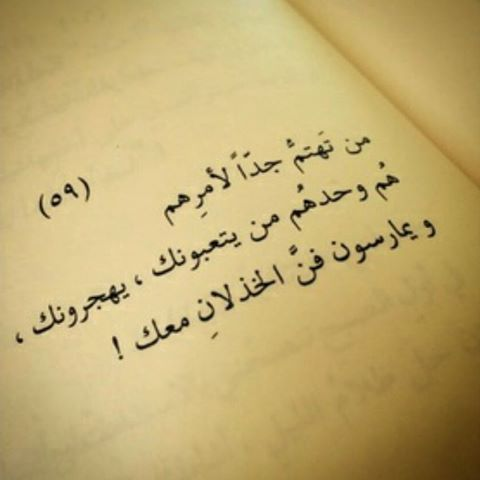 خذلان اص د ق اء And اهتمام Image Short Quotes Love Words Quotes Love Quotes