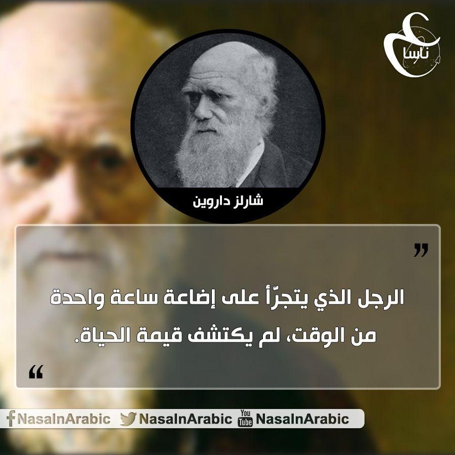 وأنت ماهي مقولتك المفضلة من داروين In 2021 Always Smile Memes Darwin