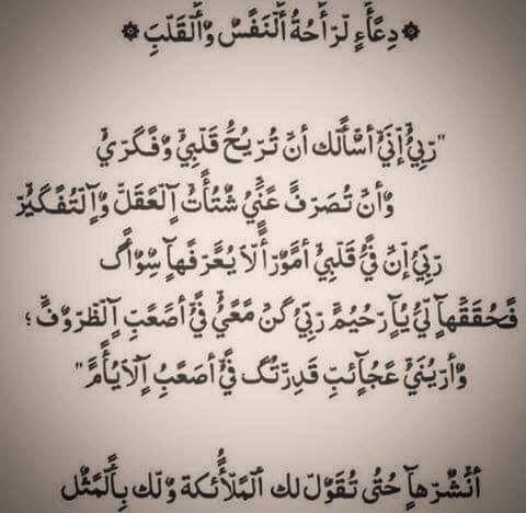 دعاء لراحة النفس والقلب Quran Verses Words Quotes