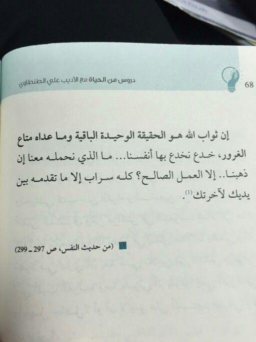 علي الطنطاوي Quotations Quotes Book Lists