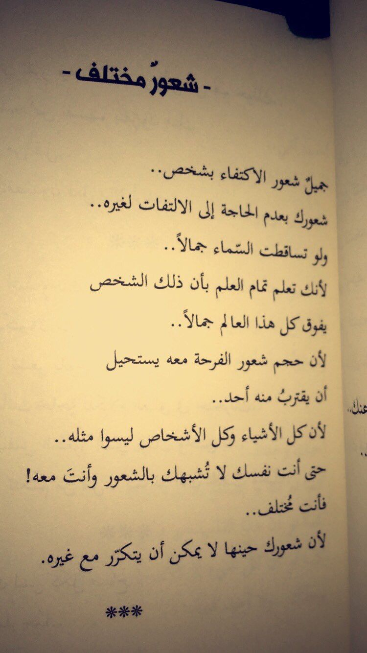 Pin By Hadjira On كلمات Words Quotes Favorite Book Quotes Book Quotes