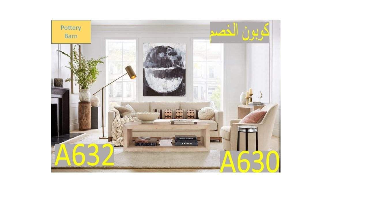 كوبون خصم بوتري بارن السعودية والامارات Gallery Wall Home Decor Decor