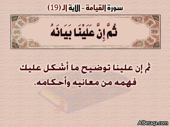 الآيه 19 سورة القيامة التفسير المصور Arabic Calligraphy Calligraphy