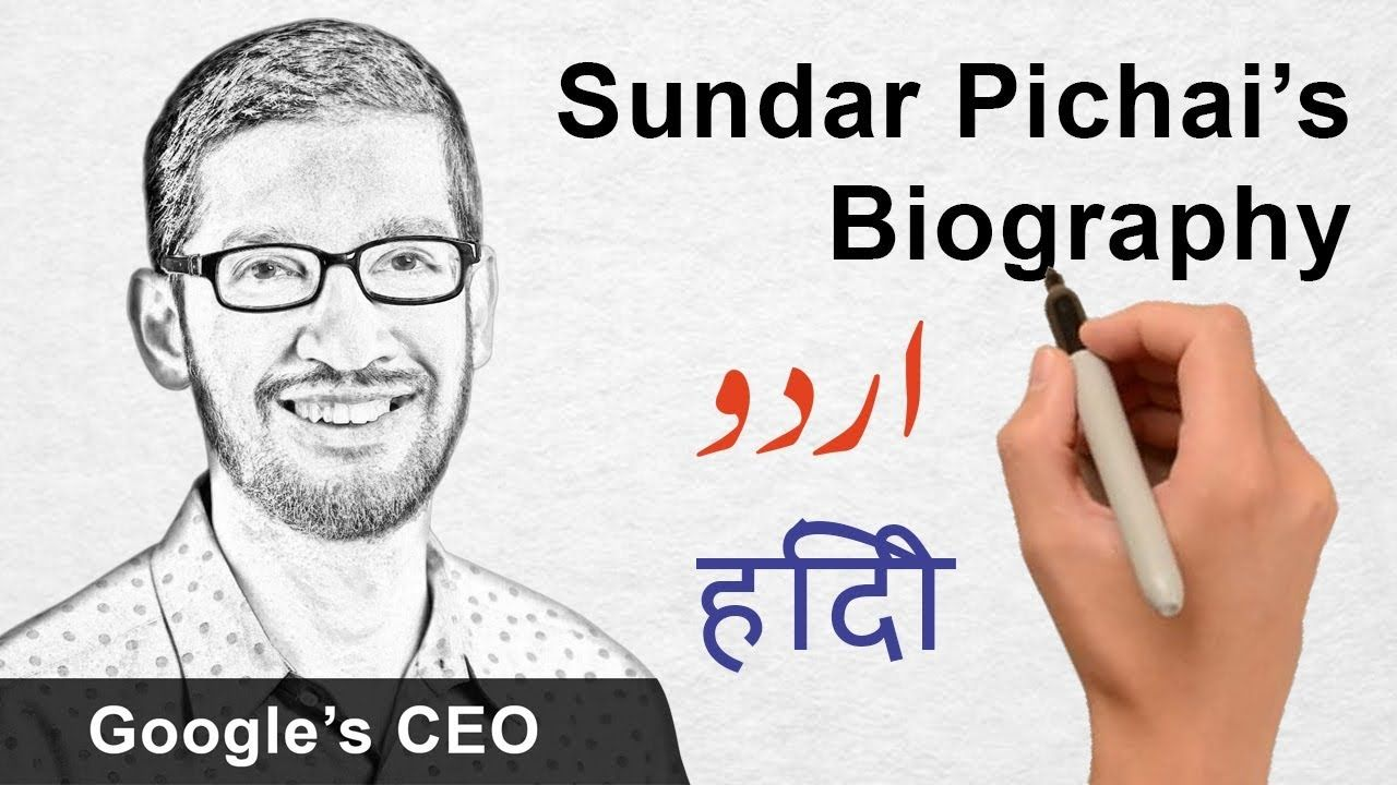 Sundar Pichais Success Story And Biography In Urdu And Hindi By Penci