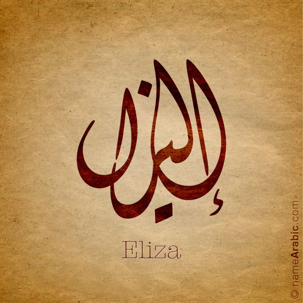 Pin By Arabic Design On Names With Arabic Calligraphy Design Calligraphy Name Arabic Calligraphy Arabic Names Girls