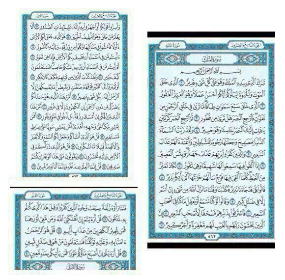 سورة الملك Holy Quran Bullet Journal Quran