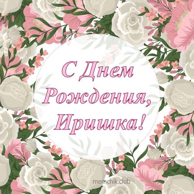 Картинки «Ирина» (38 фото) | С днем рождения, Открытки ...