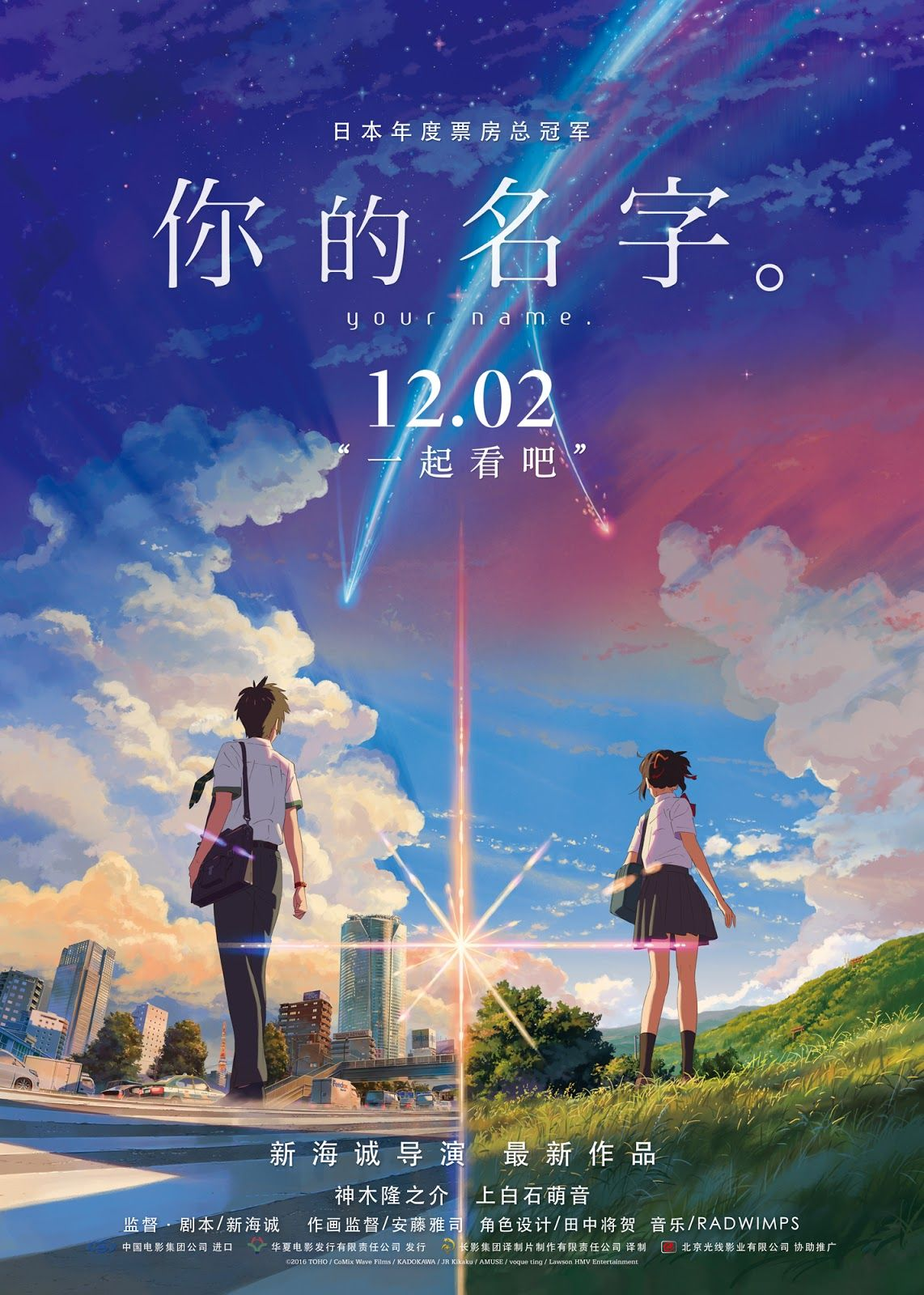 "Movie Review ""Your Name."" (2016) Your name anime, Film"