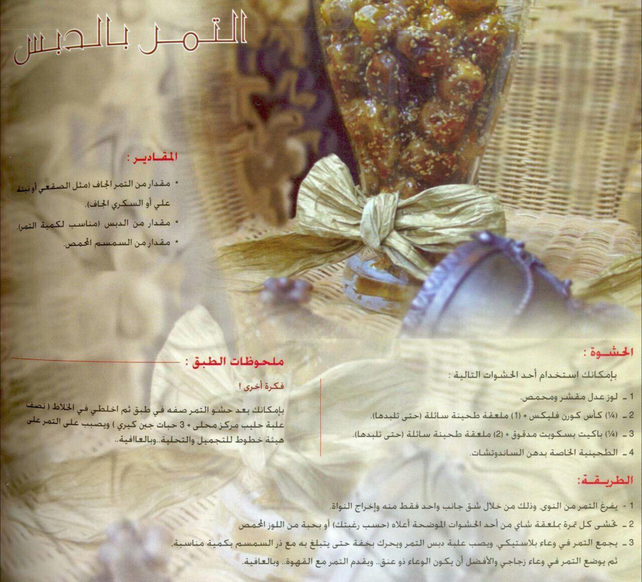 Pin By Nooran On سفرة رمضان Wls Tableware